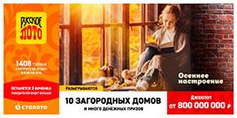 Проверить билет 1408 тиража Русское лото по номеру билета