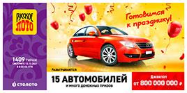 Проверить билет 1409 тиража Русское лото по номеру билета