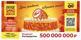 Русское лото тираж 1410