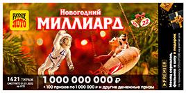 Новогодний миллиард в 1421 тираже Русское лото