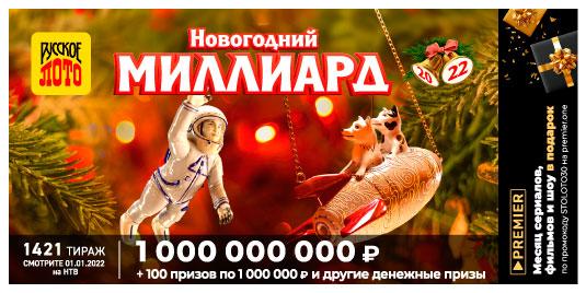 Билет 1421 тиража Русское лото