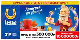 319 тираж Золотой подковы